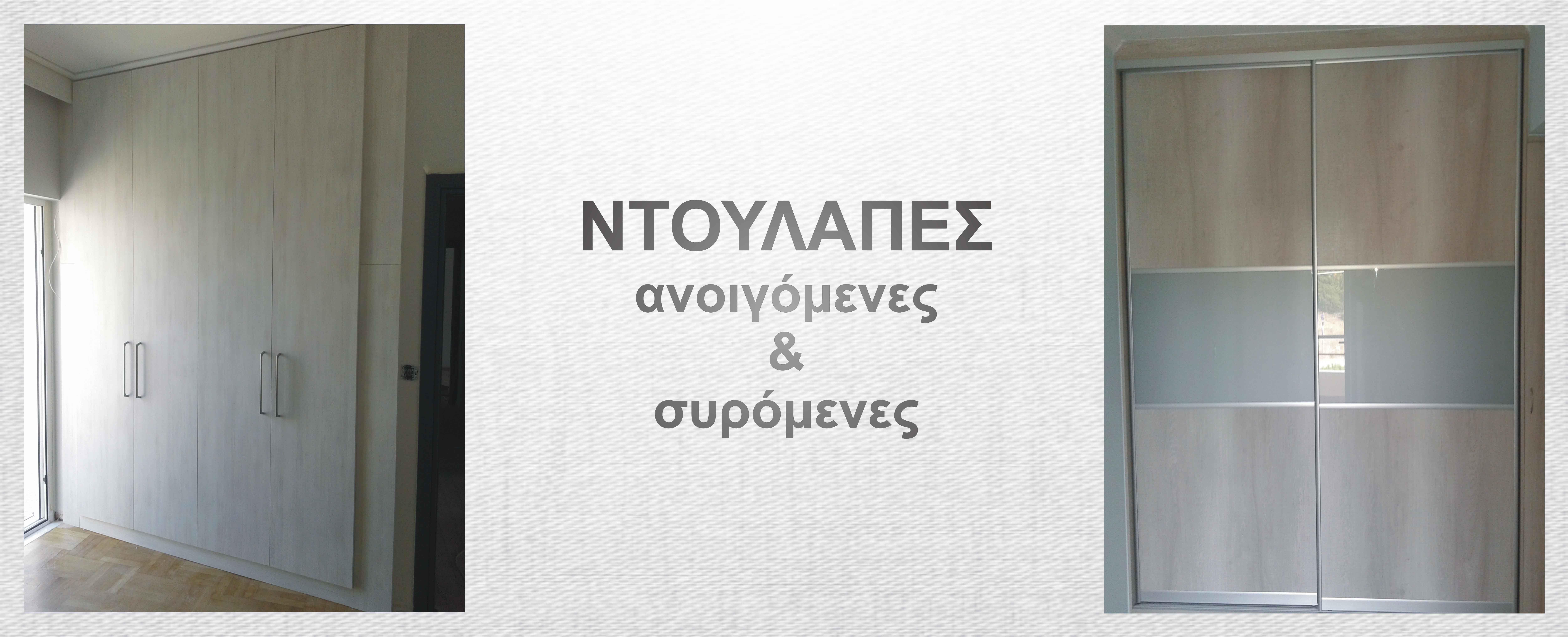 ΕΞΩΦΥΛΛΟ ΠΡΩΤΥΠΟ ΝΤΟΥΛΑΠΑ 2